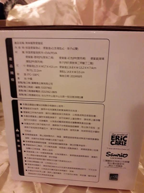屈臣氏Hello Kitty美味暖胃便當組 (現貨)12/1-12/31特價300元/組 - 露天拍賣