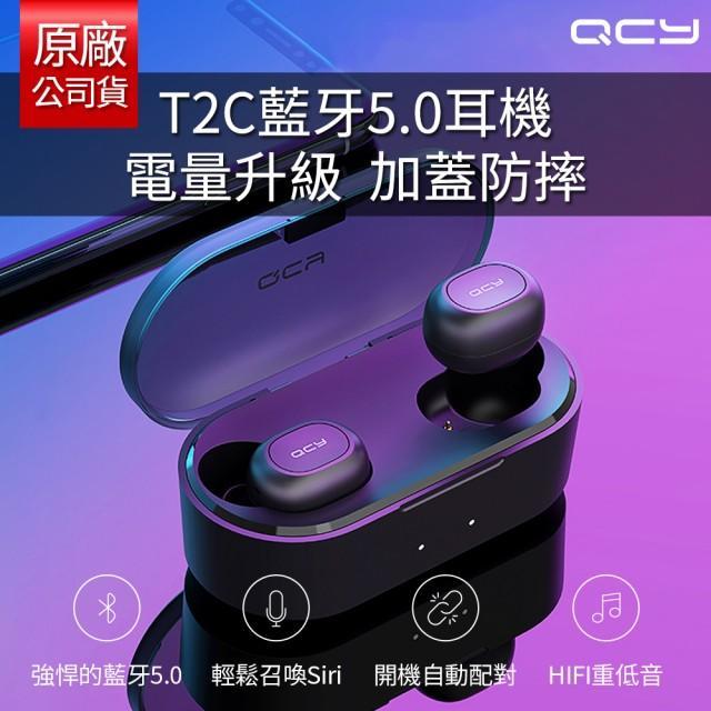 [全新現貨] QCY T2C 藍芽5.0 藍芽耳機 真無線藍芽耳機 運動耳機 T1S T1升級版 - 露天拍賣