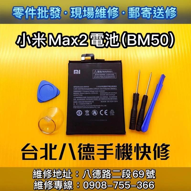 臺北【八德手機快修】 MI小米 小米MAX2 BM50 電池 現場維修 原廠電池規格 換電池 - 露天拍賣
