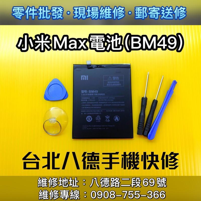 臺北【八德手機快修】 MI小米 小米MAX BM49 電池 現場維修 原廠電池規格 換電池 - 露天拍賣