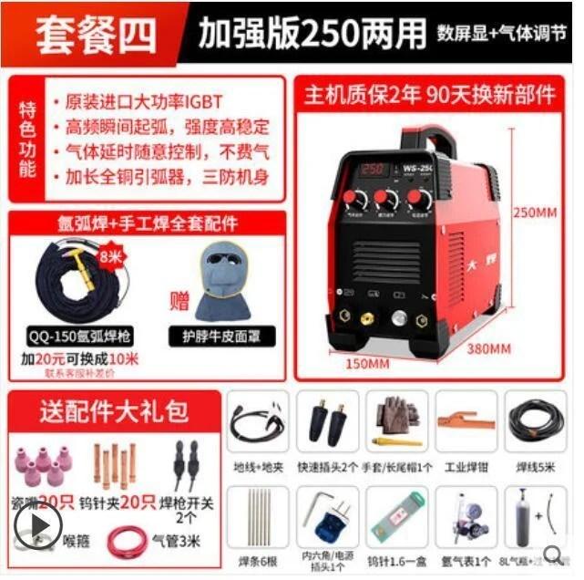 【快速出貨】大焊WS-250氬焊機 氬弧焊機家用小型220V不銹鋼焊機兩用電焊機冷焊工業級-行運時代   露天拍賣