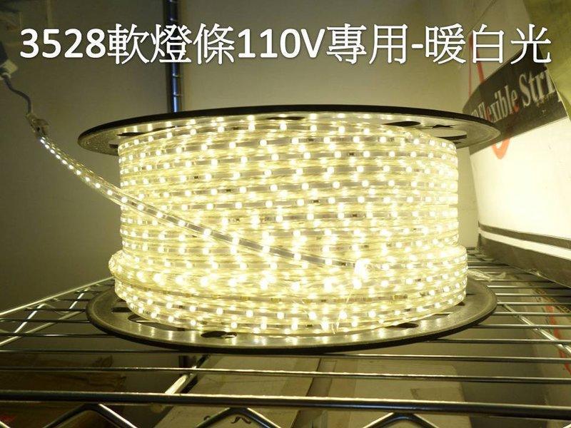 (安光照明)LED燈條 LED防水軟燈條 110V(免變壓器.只需轉換插頭) 3528SMD貼片 暖白光 LED燈泡 | 露天拍賣