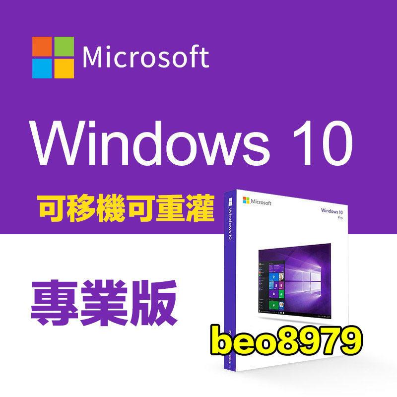 【全年無休】正版win10序號送3年防毒win 10專業windows 10序號office 2019 - 露天拍賣