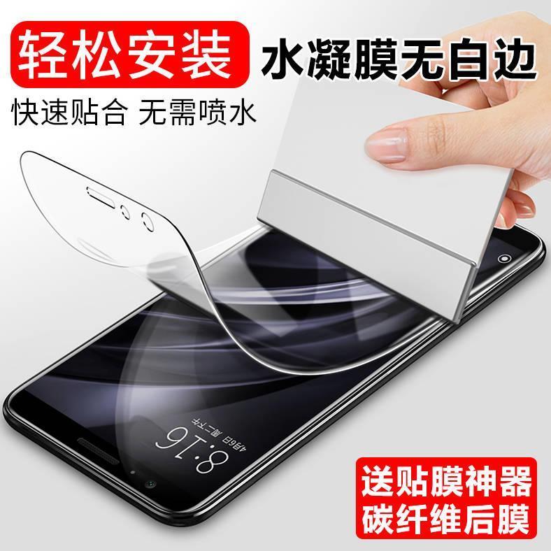 紅米note76pro水凝膜紅米5plusnote5手機膜56Anote4x鋼化膜 熒幕保護貼 ...
