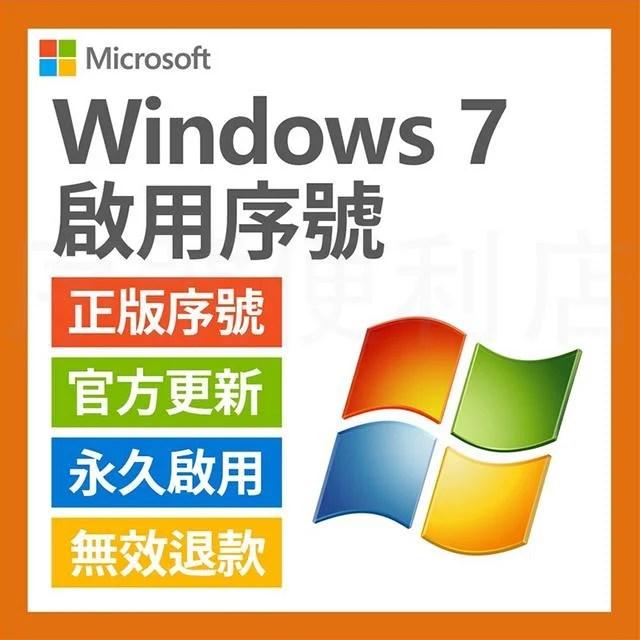 24小時在線發貨 Win7 旗艦版 專業版 企業版 家用進階版 序號 金鑰 可超商繳費 Windows 7 - 露天拍賣