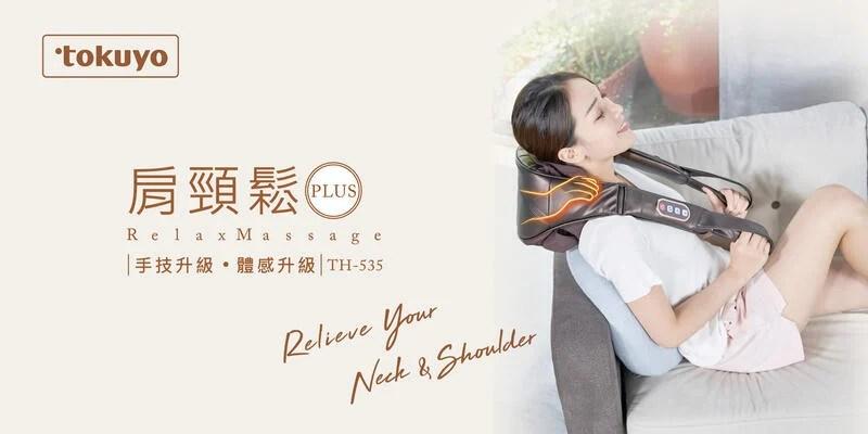 tokuyo 肩頸鬆PLUS TH-535F - 露天拍賣