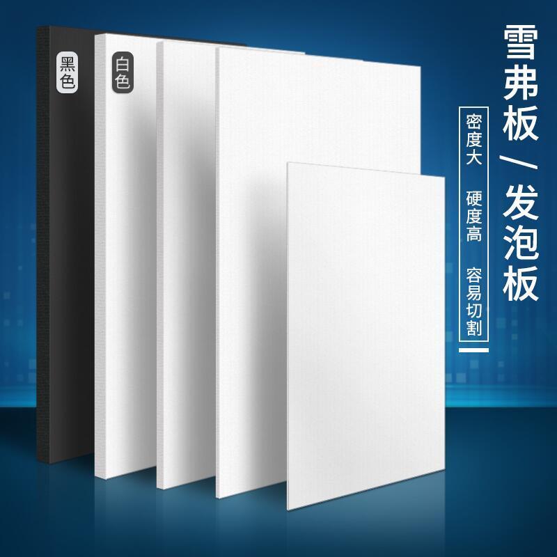PVC板雪弗板 建筑模型制作材料模型板 PVC發泡板白色多規格可定制 | 露天拍賣
