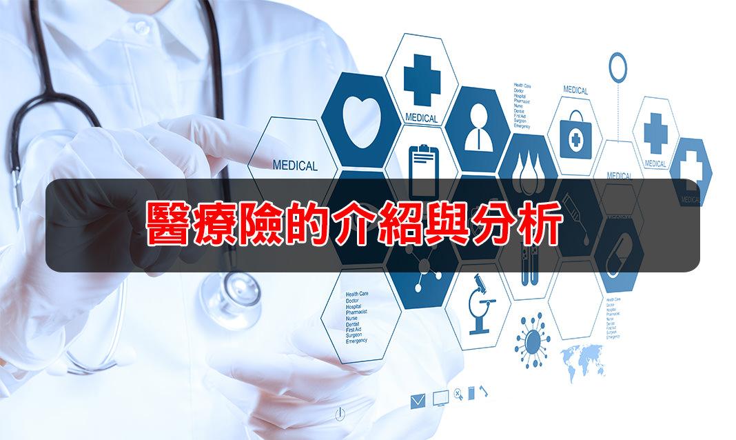 醫療險的介紹與分析 - 保障規劃分析的專業平臺|保險大不同