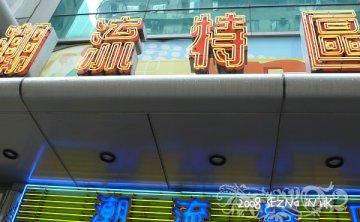 [HK]旺角。shopping