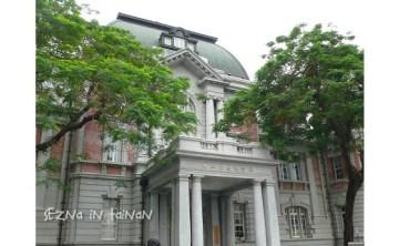 [台南] 國立台灣文學館