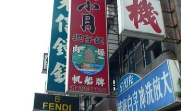 [台南] 度小月擔仔麵