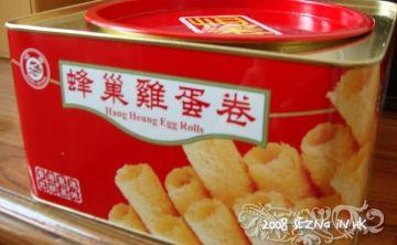 [HK] 元朗恒香老餅家