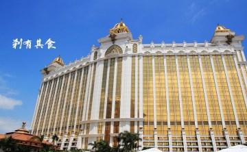 [澳門] 華麗到像皇宮的 Galaxy Macau銀河酒店