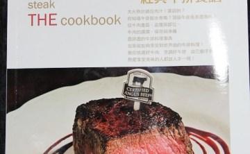 [廣播] 05/09 飛碟電台。台中真善美。完全牛排烹飪全書 (有獎徵答送書活動到5/15)