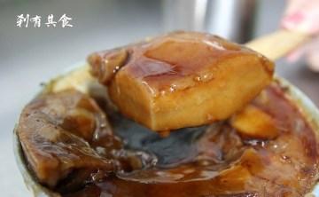 [台南國華街美食] 富盛號碗粿 阿松割包 金得春捲 @國華街小吃金三角