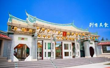 [鹿港] 玻璃廟美食攻略(3) 彰濱新地標 台灣玻璃館 玻璃廟