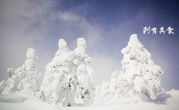 [山形] 藏王樹冰 + 遠刈田溫泉 神之湯 | 仙台牛舌藏王樹冰之旅(1) 日本東北零下7度的絕景!