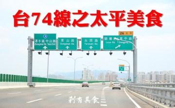 [情報] 台74線道之太平美食篇 (廣播檔)