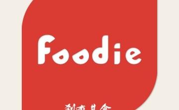 [免費app] Foodie餐廳美食特色 @ 一起慢慢進入無雷美食人生吧!