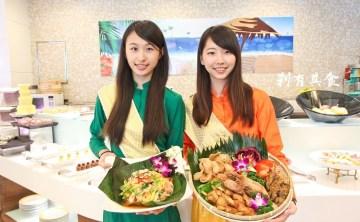 [情報] 食在東南亞美食節 台中全國大飯店 (至2013/7/31止)