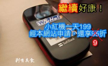[日本行動上網] 旅行新幫手 WI-HO softbank小紅機使用心得報告 (2014.04.25更新:信用卡免押金+9折優惠中)