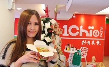 [剎有其食×1Chio] 第31次試吃會 @好歡樂又好吃的聖誕交換禮物趴