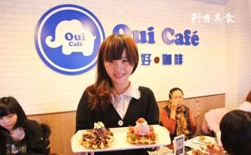 [剎有其食×Oui Cafe] 第32次試吃會 @ HappyNewYear品嚐會 一起進入好吃鬆餅的世界
