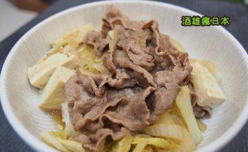 [食譜]日式牛丼的做法-不用到日本也能吃到美味牛丼