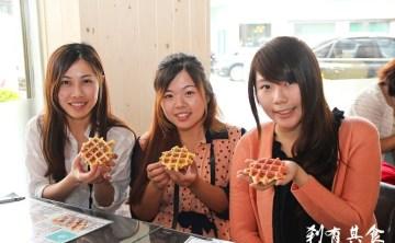 [剎有其食×Poppy Waffle] 第37次試吃會 @好吃又好玩的列日鬆餅DIY體驗