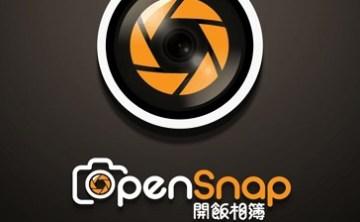 [免費app] 開飯相簿OpenSnap @看看我在吃什麼!香港最大美食指南OpenRice登台新作 (iOS/Android)(7/17更新影片)