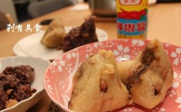 [台中] 端午節肉粽米糕踏青特集(廣播檔)