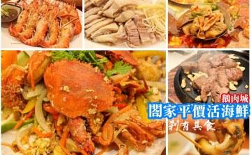 閤家活海鮮鵝肉城 | 台中快炒餐廳 生猛活海鮮平價新鮮又好吃 泰國蝦好好吃