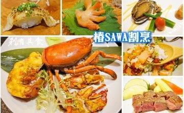 [台中日本料理] 椿sawa割烹日式料理 @老饕必吃無菜單料理 生魚片波士頓龍蝦好好吃(已歇業)