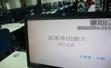[演講] 部落客出頭天 in 靜宜大學