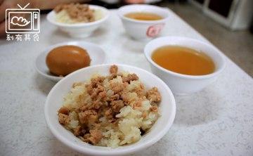 [台中] 柴魚湯很好喝的 民生嘉義米糕