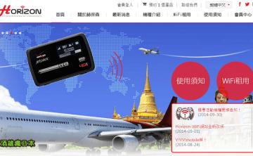 [日本行動上網] 日商HORIZON (赫徠森) @4G LTE吃到飽新機型「三刀流」新上市(優惠碼:1313)