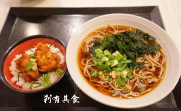 [台中新光三越美食] 名代富士蕎麥麵 @ 來自日本的好吃蕎麥麵 (1/30新登場)