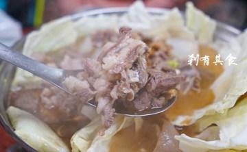 大城土羊肉 | 台中羊肉爐 超隱藏版現宰土羊肉 麻油湯頭超香超暖胃