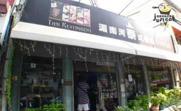 [團] 第8次美食團--湄南河泰式料理