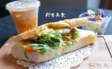 [台中早午餐] SOLA caffe 手拉咖啡 @古巴三明治好吃 星巴客式自助取餐 (已歇業)