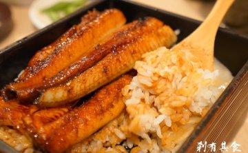 鰻丼作炭火現烤鰻魚飯 | 台南中西區美食 老宅裡的鰻魚飯 (食尚玩家/愛玩客推薦)