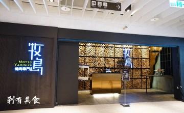 [台中燒肉] 牧島燒肉專門店 老虎城店 @8/20新開幕