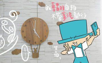 【小寶家居】 創意時鐘系列【MRB.TIME】