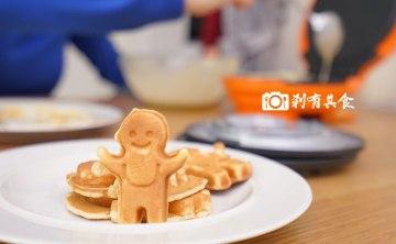 麗克特微笑鬆餅機   Recolte Smile Baker RSM-1  在家自製鬆餅,好吃又好玩 超療癒的啊!