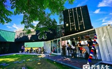 途兒咖啡 Toward Cafe | 台中也有很韓的 貨櫃屋咖啡 還有單車得來速 (2017.04更新:已歇業)