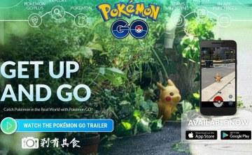 Pokémon GO 台灣 | 隱藏版卡皮丘開局教學影片 台灣也將玩得到 及第一手獲得台灣伺服器開放消息的方法