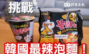 挑戰 | 韓國最辣泡麵 之其實也還好耶~ (影片)