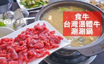 食牛台灣溫體牛涮涮鍋 | 大里美食 使用虎尾芸彰牧場牛肉 肉燥飯吃到飽 居然還有牛排跟牛肉麵