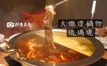 大燉煌鍋物。琉璃燒   台灣首創火鍋+琉璃燒新吃法 頂級食材高貴不貴 無味精添加物餐廳 (已歇業)