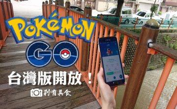 Pokémon GO 台灣 新手攻略 |  8/6台灣版正式開放 台中地區神奇寶貝出沒地圖攻略